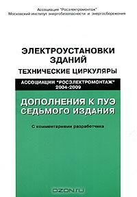 Технические циркуляры ассоциации Росэлектромонтаж 2007 18